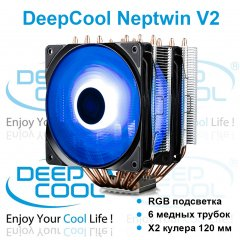 Кулер Deepcool Neptwin V2 c RGB подсветкой и шестью тепловыми трубками