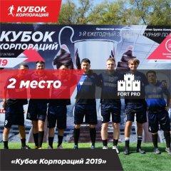 Компания FORT PRO заняла второе место на турнире по мини-футболу «Кубок Корпораций 2019»
